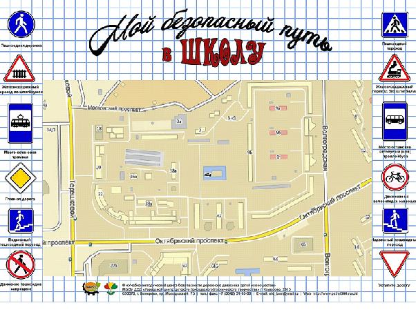 bezopasnyiy_put_v_shkolu