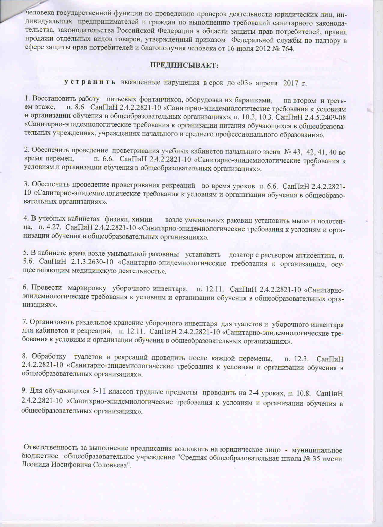 predpisanie-21