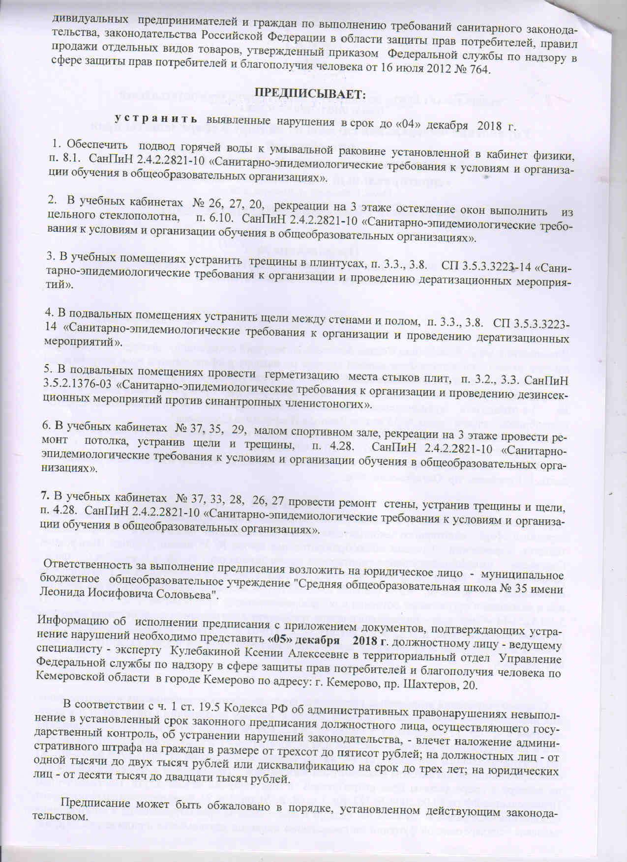 predpisanie-31