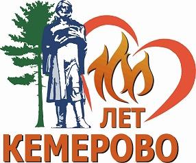 эмблема к 100-летию города Кемерово